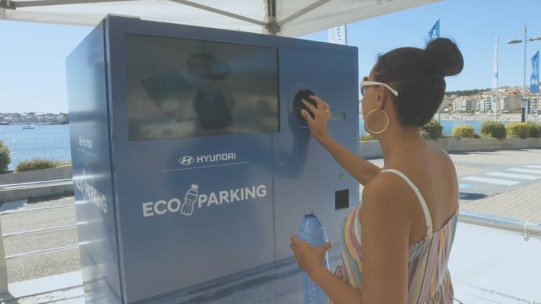 Паркинг срещу пластмасова бутилка