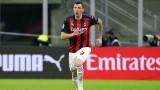Милан остава без опитен нападател