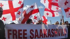 Десетки хиляди в Грузия настояха за освобождаването на Саакашвили