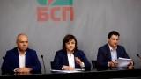 БСП тръгва на избори за лидер