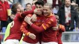 Рома иска в Шампионската лига