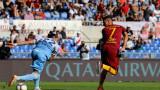 Рома спечели дербито срещу Лацио с 3:1