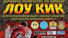 Държавното първенство по кикбокс в Шумен стартира в петък