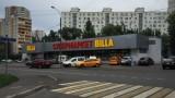 Купуват веригата Billa в Русия за €215 милиона и закриват марката