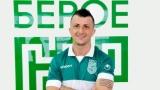 Официално: Берое подписа с нападател от Хърватия