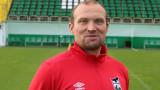 Уорън Фийни: Вълнувам се от предизвикателството да бъда треньор на Пирин
