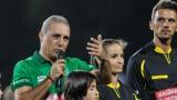 Христо Стоичков срещу Франческо Тоти в мач за историята