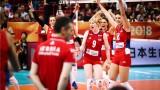 Волейболистките на Сърбия победиха Италия в мач без значение на дамския Мондиал