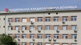 Недостиг на медицински сестри в Националната болница в София