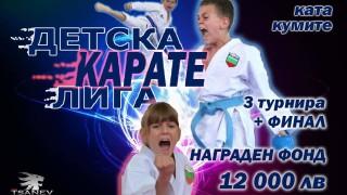 """""""Детската карате лига"""" стартира в събота, с награден фонд 12 000 лева"""