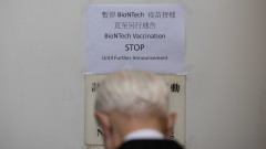Хонконг и Макао временно спряха ваксината на Pfizer/BioNTech заради дефектна опаковка