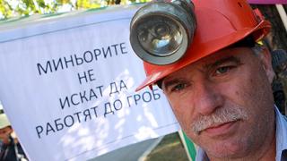 30 хиляди миньори готови за протест