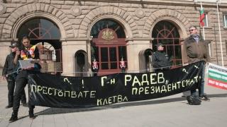 7-8 протестиращи напомниха на Радев за обещанието му за СЕТА