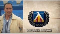 Левски поздрави Руси Гочев за 60-годишния му юбилей