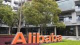 Alibaba отлага пускането на акции за $15 милиарда в Хонконг