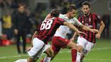Рома излъга Милан и постави Монтела до стената