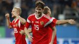 Русия и Турция завършиха наравно 1:1