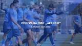 Натоварени 5 дни очакват всички формации на Левски