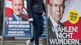 Австрия избира президент