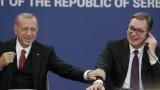 Ердоган: Турция иска да задълбочи отношенията си с приятелска Сърбия
