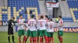 Националите на България се прибраха в София