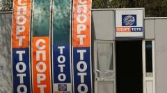 Над 6 450 000 лева ще достигнат печалбите в игрите на СПОРТ ТОТО за тирaжа в неделя