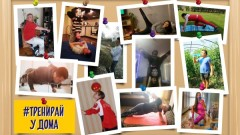 """Кампанията """"Тренирай у дома"""" предизвика българите да са активни"""