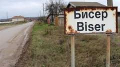 Шест години след трагедията в село Бисер