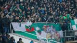 Лудогорец пусна билети за мача с Брага в... сайт за колективно пазаруване