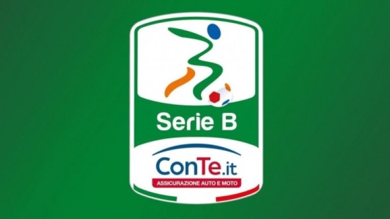 Първенството в италианската Серия