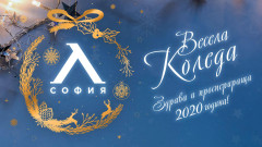 Левски към феновете: Благодарим ви, че бяхте до нас през всеки миг от 2019 година