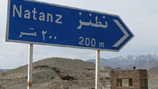 Иран ще инсталира до 50 хил. центрофуги в Натанз