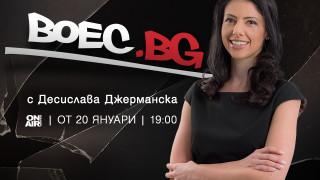 Bulgaria ON AIR пренася зрителите в света на бойните спортове и изкуства с ново предаване BOEC.BG