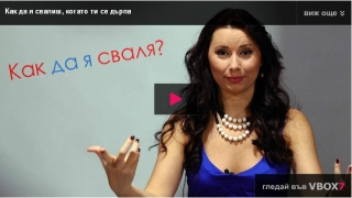 Наталия Кобилкина дава съвети за секс и още нещо (ВИДЕО)