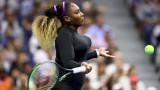 Серина Уилямс на 1/4-финал в Ню Йорк