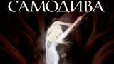 """Дългоочакваният роман """"Самодива"""" на Краси Зуркова излиза на български през пролетта"""