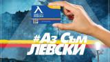 """""""Сините"""" стартираха кампанията """"Аз съм Левски"""""""