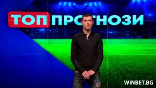 """Петър Димитров в """"Топ прогнози"""" 8"""