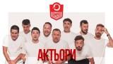 Берое срещу известни български актьори в благотворителен мач