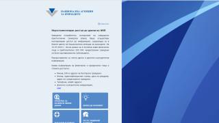 НАП пусна и второто приложение за изтеклите лични данни