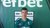 Витоша (Бистрица) подписа с юноша на Черно море