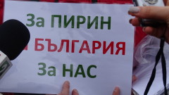 13-и протест в защита на Пирин в столицата