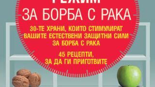 """""""Хранителен режим за борба с рака"""" (откъс)"""