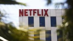 Netflix ни пази от колапс