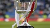 Благосклонен жребий за Атлетико, Барса и Реал на осминафиналите за Купата на Краля