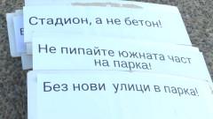 """Пореден протест за запазване на """"Бедечка"""" проведоха старозагорци"""
