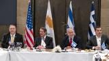 САЩ подкрепиха газопровода на Израел-Кипър-Гърция