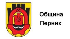 Съдът отмени наредбата за местните такси в Перник