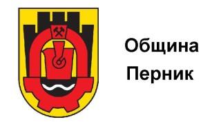 Кметът на Перник иска Център за възрастни хора в сградата на Кръвната банка