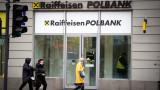 Как от ипотеките в швейцарски франкове банките в Полша могат да загубят $15 милиарда?